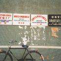 1987深セン美丸接挿件有限公司設立看板