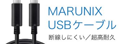 marunix-usb